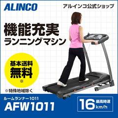 時速16km/h の本格的ルームランナー。【基本送料無料】【代引き不可商品】アルインコ AFW1011 ...