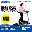 【ランニングマシン】アルインコ直営店 ALINCO 基本送料無料代引不可商品AFW1014 トレッドミル1014最高時速12km/h フィットネス 健康器具ウォーキングマシンエクササイズ