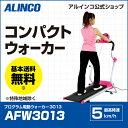 【AFW3013/プログラムウォーカー3013】【基本送料無料】ウォーキングマシン