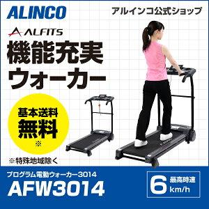 アルインコAFW3014プログラム電動ウォーカー3014