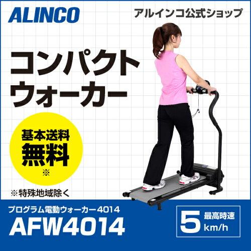 ウォーキングマシン/アルインコ直営店 ALINCOAFW4014プログラム電動ウォーカー4014ダイエット 健康...