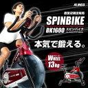 アルインコ直営店 ALINCO 基本送料無料BK1600 スピンバイク...