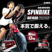 代引不可商品アルインコ直営店 ALINCO 基本送料無料BK1600 スピンバイクスピンバイク フィットネス エクササイズ健康器具 家庭用 自転車トレーニング 有酸素運動 脚 無酸素運動 脂肪燃焼