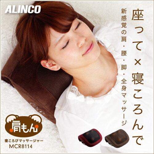アルインコ直営店 ALINCO 基本送料無料 MCR8114 寝ころびマッサージャー 肩もん[ブラウン/レッド] ...