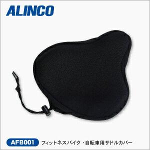 アルインコAFB001フィットネスバイク・自転車用サドルカバー