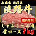 淡路牛【淡路 牛肉