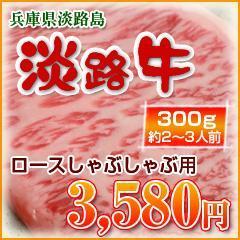 淡路牛ロース300g神戸ビーフ(神戸牛)や松阪牛(松坂牛)の素牛の大半が淡路島で育てられています...