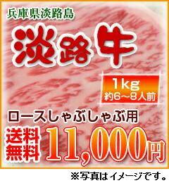 【送料込み】淡路牛ロース1kg神戸ビーフ(神戸牛)や松阪牛(松坂牛)の素牛の大半が淡路島で育てら...