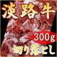 【淡路牛切落し300g】【国産牛】(切り落とし 牛肉 こま切れ 細切れ こま肉 淡路島産 …
