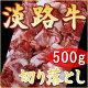 【淡路牛切落し500g】[国産牛肉 切り落とし 牛肉 こま切れ 細切れ こま肉 淡路島産 …