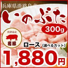 豚肉, ロース  ( ) 300g !( 300g )