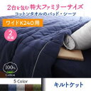 年中快適100%コットンタオル suon スオン キルトケット ワイドK240(※240cmはキルトケット セミダブル2枚になります。)