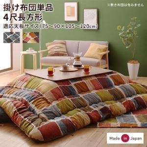 アートモダンなモザイクデザインこたつ布団 Kipfel キプフェル こたつ用掛け布団 4尺長方形(80×120cm)天板対応