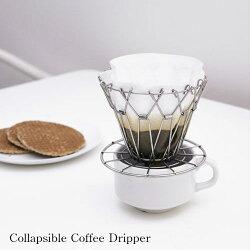 CollapsibleCoffeeDripper/CollapsibleCoffeeDripper【ドリッパー折り畳みコーヒー贈り物プレゼントキッカーランド】
