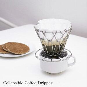 Collapsible Coffee Dripper/コラプシブルコーヒードリッパー【ドリッパー 折り畳み コーヒー 贈り物 プレゼント キッカーランド】