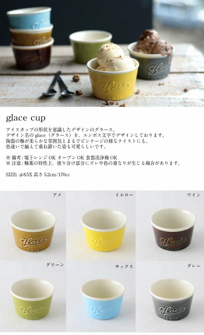 マルミツポテリ(Marumitsu)スタジオM'『グラースカップglacecup(106011~106016)』