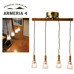 ARMERIA 4 LAMP/アルメリア4ランプ【HERMOSA 湘南 西海岸 シャンデリア ランプ 天井照明 ペンダントランプ カフェ アメリカ】