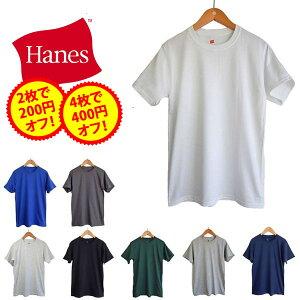 【2枚で200円引き、4枚で400円引きクーポン】 HANES 5.2oz 100% Cotton T-Shirt ヘインズ 5.2オンス 100%コットン tシャツ メンズ 無地
