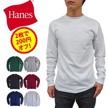 【期間限定、2枚で200円オフクーポン】 HANES BEEFY LONG T-SHIRT 100% Cotton ヘインズ ビーフィー ロングTシャツ 100%コットン 無地 メンズ 長袖 ロンt ロングスリーブ tシャツロンティー ロングTシャツ ロンT アメリカ企画 T SHIRT