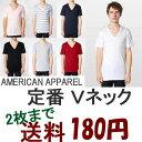 楽天最終クリアランスアメリカンアパレルAMERICAN APPAREL2456 ファインジャージーVネックTシャツ