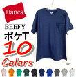 【値下げしました。2枚まで、メール便は180円。】HANES BEEFY-T ヘインズ ビーフィー 無地 ポケット tシャツ