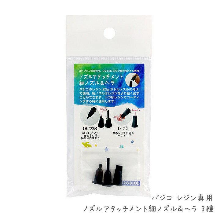 アクセサリークラフト材料, 金具・留め具  PADICO 3