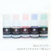 NEWレジンカラーほのかオリジナルカラー5色セット