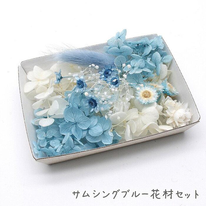 ハーバリウム花材 サムシングブルー花材セット 1ケース プリザーブドフラワー ドライフラワー