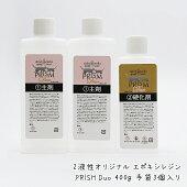 2液性レジン液オリジナルエポキシレジンPRISMDuo400g