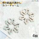 雪の結晶の透かしカラーチャーム 4個/アクセサリー パーツ/レジン