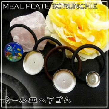 L&A丸皿付きコンチョポニーヘアゴム(ミール皿付き)/レジンパーツ/レジン 枠