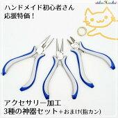 アクセサリー作り3種の神器セット平ペンチ丸ペンチニッパー+オマケの指カン