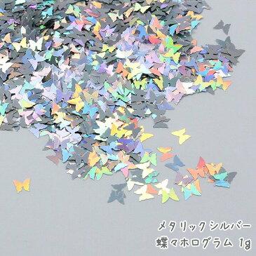 メタリックシルバー 蝶々ホログラム 1g /レジン封入パーツ ネイルアート用品 バタフライ 銀色