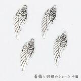 薔薇と羽根のチャーム 4個 /メタルチャーム メタルパーツ アクセサリーパーツ バラ ばら ローズ 翼 フェザー