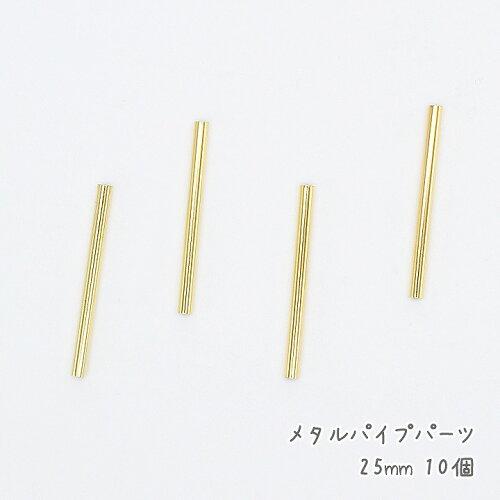 メタルパイプパーツ 25mm 10個 穴あり /メタルパーツ ビーズクラフト ビーズパーツ パイプビーズ チューブ 竹ビーズ