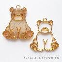 レジン パーツ あとりえほのかで買える「ちょこんと座ったクマの空枠 1個 /メタルパーツ レジンパーツ レジンフレーム レジン 枠 アクセサリーパーツ 熊 白熊 北極熊 くま しろくま シロクマ ホッキョクグマ ベア ポーラーベア bear ぬいぐるみ」の画像です。価格は180円になります。