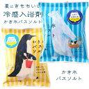 ひんやり体感入浴剤 かき氷バスソルト 冷感成分メントール配合 しろくま&ペンギン