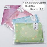 【10%OFF 楽天スーパーSALE】猫や和風のかわいい紙せっけん かはゆし 日本製 うさぎ 千鳥 猫 蝶々