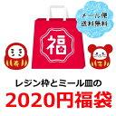【メール便送料無料】2020新春福袋 レジン枠・ミール皿が40個以上入る福袋
