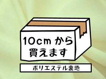 【 10cmの価格です 】【 10cmからカットいたします 】【 10cm 20円 】★ 春夏対応メッシュタイプ ★ ポリエステル 裏地 無地 クリーム系 ≪ 日本製 国産 激安 服地 布地 布 ポリエステル裏地 ポリエステル 裏地 ≫【 メール便3mまでOKです 】as150