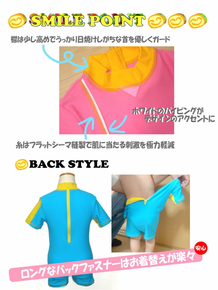 無料で名前が入れられる!日本製ベビーラッシュガード?スーツタイプ(ラッシュオール)半袖?ブラック/ブルー/ピンク【子供用ラッシュガード】