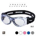 【SWANS/スワンズ】アイガード SVS600N コンパクトサイズ 子供用アイガード 大人用アイガード スポーツ用メガネ スポーツ眼鏡