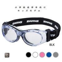 【SWANS/スワンズ】アイガードSVS-700N子供用アイガードスポーツ用メガネスポーツ眼鏡