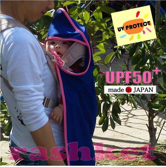 ラッシュケット(日本製)ひも付きUVケット紫外線カット率99%のラッシュガード生地で作ったブランケット赤ちゃん日焼け紫外線対策ベビーカー日よけひざ掛けUVカット