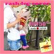 日本製ラッシュレッグカバー WB-3900 UVカバー 赤ちゃん 日焼け 紫外線対策 日よけ UVカット UVプロテクトシリーズ  (紫外線カット率99%のラッシュガード生地で作ったレッグカバー)