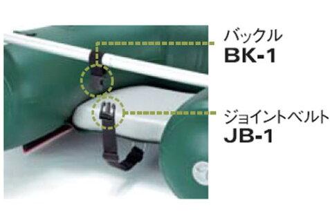 【JOYCRAFT/ジョイクラフト】JB-1ジョインベルトフローターバックルセットオプションパーツ