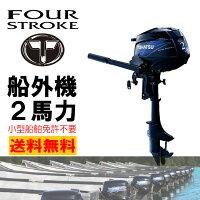 【TOHATSU/トーハツ】船外機2馬力4ストローク水冷式S