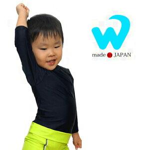 fe1fe1724b5 日本製キッズ ラッシュガード(長袖) WKR-4200 子供用ラッシュガード スイミング 紫外線対策 水着 UVカット ガー... その他  ワイプアウト キッズ商品はこちら ...