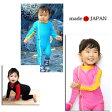 無料で名前が入れられる!日本製ベビーラッシュガード・スーツタイプ(ラッシュオール) 長袖+長ズボンタイプ WB-2801 子供用 つなぎラッシュガード 紫外線対策水着 UVカット