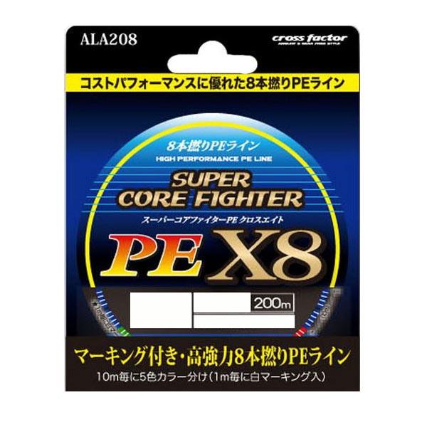 【CROSSFACTOR/クロスファクター】スーパーコアファイターPEX85.0号単品200mALA208277417ラインPE